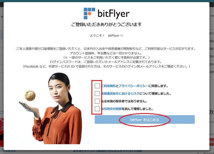 bitFllyerの申し込みページ
